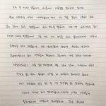 元「NINE MUSES」ムン・ヒョナ、直筆メッセージで結婚の喜びを報告