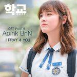 「Apink」ボミ&ナムジュ、ドラマ「学校2017」OST公開