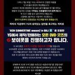 【全文】「iKON」のファンクラブ「iKONIC」、YGエンターテインメントにボイコットを宣言