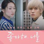 NU'EST出演映画「知らない、ふたり」のメインポスター公開…9月14日に韓国公開