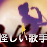 この声は一体誰⁉ 姿を隠した実力派ボーカリストたちが 歌声を競い合う音楽バラエティ! 「怪しい歌手」 10 月 7 日(土) 日本初放送決定!!