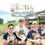 【Mnet】SHINHWA エリック、イ・ソジン、ユン・ギュンサン出演!「三食ごはん 海辺の牧場編」 10 月日本初放送決定!!