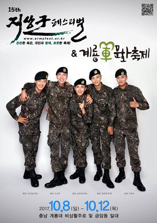 俳優チュウォン&「SJ」リョウク&俳優イ・ジャンウ&「超新星」ゴニルら、地上軍フェスに出演