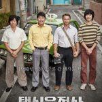 ソン・ガンホ主演映画「タクシー運転手」、公開3日目で観客動員数200万人突破