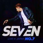 SE7EN2017年9月「SE7EN LIVE in JAPAN〈No.7〉」開催決定!ファミリーマート先行受付、8/8より開始!店内レジ液晶POP&店内30秒SPOTのOAも!!
