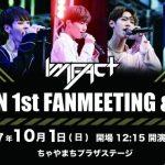 IMFACT  JAPAN 1st FAN MEETING & LIVE  会場:大阪・ちゃやまちプラザステージ