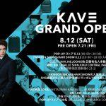 【Twitterフォロワープレゼント 2組4名様】キム・ジェジュンがKAVE MALLのオーナーとして日本で一歩を踏み出す!〜オープン記念イベントを開催〜