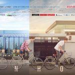 """ドラマ「マンホール」、新ポスターを公開=28年間、ユイに""""片思い中""""のジェジュンが自転車で爆走"""