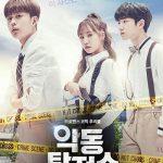 Apink キム・ナムジュ&アン・ヒョンソプ&ユ・ソンホ、ウェブドラマ「悪童探偵s」ポスターが公開