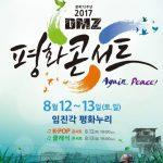 少女時代からB1A4まで「2017 DMZ平和コンサート」に出演決定!グローバル韓流アーティストが集結