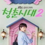 KARA出身スンヨン&ハン・イェリら出演新ドラマ「青春時代2」ポスター公開…新たなハウスメイトの登場に注目!
