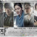 ナムグン・ミン主演「操作」視聴率下落も10.9%で月火ドラマの1位をキープ