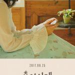KARAヨンジ、ソロデビュー曲「追憶の時計」ティザーイメージを公開!バースデーファンミーティングで新曲披露