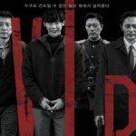 チャン・ドンゴン&イ・ジョンソク出演映画「VIP」、封切り後2日連続ボックスオフィス1位