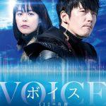 チャン・ヒョク主演最新作! 「ボイス~112の奇跡~」 11月セル・レンタルDVDリリース決定&日本版予告編公開!