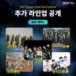 GOT7、iKON、CNBLUEヨンファ、NU'EST Wら出演…「2017釜山ワンアジア・フェスティバル」4次ラインナップ公開