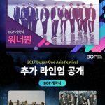 Wanna One、ikon、GOT7ら出演 「釜山ワンアジア・フェスティバル」に対する熱気を証明…チケット前売りサイトにファンが殺到