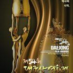 「大鐘賞映画祭」、候補作を公開=主演男優賞受賞は俳優ソン・ガンホか、注目集まる
