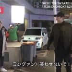 10/3よりレンタル開始「ウチに住むオトコ」キム・ヨングァン、笑いが止まらずNG連発!爆笑のメイキング映像を先行公開!