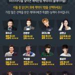 「Wanna One」カン・ダニエル&オン・ソンウら、SBS新バラエティ「マスターキー」初収録へ