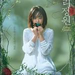 女優ムン・グニョン、活動を再開…主演映画「ガラスの庭園」BIFF開幕作に