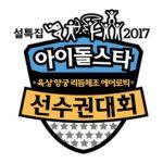 「アイドル陸上大会」、MBCのゼネストにより撮影を暫定延期