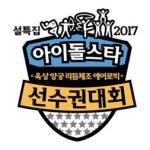 MBC「アイドル陸上大会」、放送ナシではなく収録日程だけ取り消しに