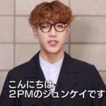 「2PM WILD BEAT」BD&DVD、好評発売中!ジュンケイからも発売記念メッセージ映像到着!!