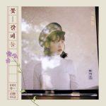 「公式」IU、リメイクアルバム「花しおり2」22日発売確定