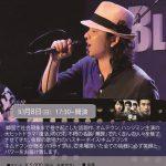 KIM TAEHOON SOLO LIVE 開催のお知らせ!
