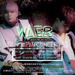 【Twitterフォロワープレゼント】WAEB(ウェーブ) 東京コンサート2 WEEKS CONCERT~Blue Daisy Matsuri 2017~ の公演に初回の方限定でご招待!
