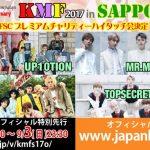 日本で一番伝統と歴史を誇る秋のK-POP音楽祭「10th Anniversary KMF2017 in SAPPORO」メインアーティストUP10TION, PENTAGONから動画メッセージ到着!アーティストオフィシャル特別先行終了まで残りわずか!!