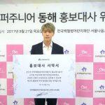 SUPER JUNIORドンヘ、韓国白血病子供財団広報大使委嘱