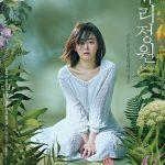 ムン・グニョン主演「ガラスの庭園」10月末の韓国公開を確定…予告ポスター公開