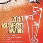 Wanna One、11月15日開催の「2017 Asia Artist Awards」に参加確定