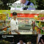 俳優イ・ジョンソク、ユン・ギュンサンに会いに島へ=「三食ごはん」