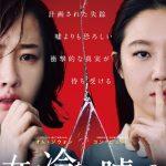 『女は冷たい嘘をつく』DVD 2017年12月6日(水)発売決定!!