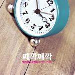 ZE:Aイム・シワン&Urban Zakapaチョ・ヒョナ、デュエット曲「チクタク」のジャケットとプレビュー公開