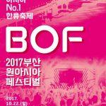 釜山観光公社、韓流フェス「BOF」の豪華最終ラインナップ公開