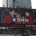 """""""東方神起""""活動再開後初表紙を飾った「anan」発売!!渋谷駅に巨大ボードも!!東方神起がいよいよ本格始動!!"""
