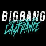 海外アーティスト史上初の 5 年連続日本ドームツアー BIGBANG JAPAN DOME TOUR 2017 -LAST DANCE- 12 月 13 日(水)午後 6 時より BS スカパー! で独占生中継!