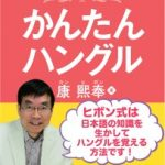 「情報」第9回【連載】ヒボン式かんたんハングル