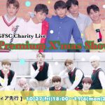 「GFSC Charity Live~Premium X'mas Show~」大阪公演限定☆Premium X'masセルカ会実施決定&メディア先行決定!!