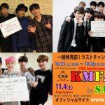 「10th Anniversary KMF2017 in SAPPORO」いよいよカウントダウン! 肌寒い北海道、「僕達が熱くする!」 'UP10TION'、'MR.MR'、'TOPSECRET'D-15カウントダウン写真到着! 一般発売前のラストチャンス限定先行決定!10/21(土)~開始!