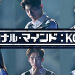 【Mnet】イ・ジュンギ主演! 「クリミナル・マインド:KOREA」 12 月 日本初放送決定‼