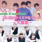 「GFSC Charity Live~Premium X'mas Show」思い出のクリスマスソング大募集!!