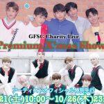 MR.MRTOPSECRET「GFSC Charity Live~Premium X'mas Show」クリスマスプレゼント企画第1弾発表!&アーティストオフィシャル特別先行終了まで残りわずか!