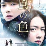 古川雄輝主演!映画「風の色」 《最新予告編+日本版ポスター+公開初日》解禁!