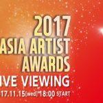 K-POP & 韓流俳優 豪華スターアワード!  2017 Asia Artist Awards ライブ・ビューイング実施決定!