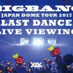BIGBANG JAPAN DOME TOUR 2017 -LAST  DANCE-  ライブ・ビューイング開催決定!!